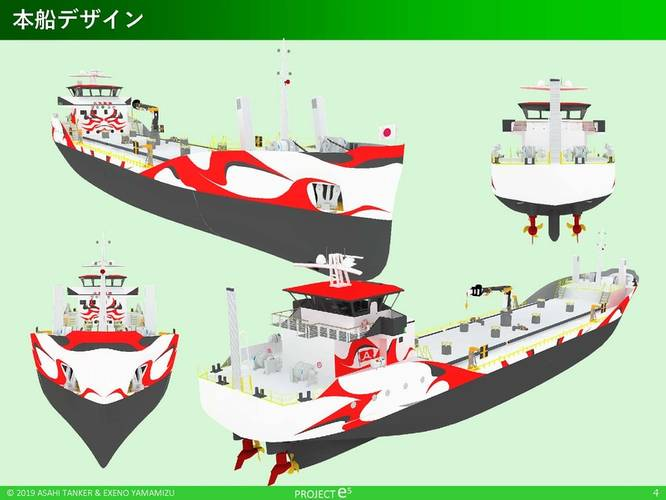 Image: Copyright Asahi Tanker Co. Ltd. &  Exeno-Yamamizu Corp.